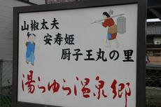 2008_04_10_266syuku