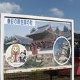 福知山線 春日駅