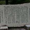 山葵栽培発祥の地 碑