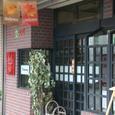 松阪 ステーキハウス 北村