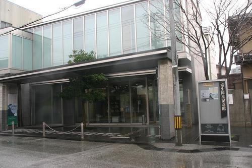 金沢 室生犀星記念館