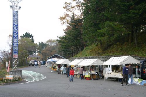 富士見峠の市