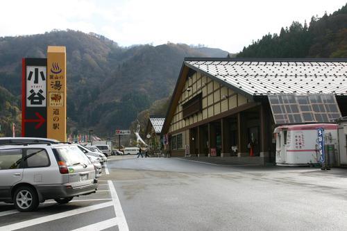 小谷の道の駅