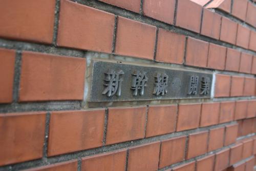 新幹線 開業の碑