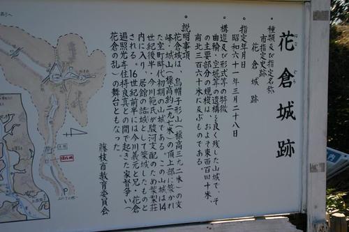 花倉城跡の説明