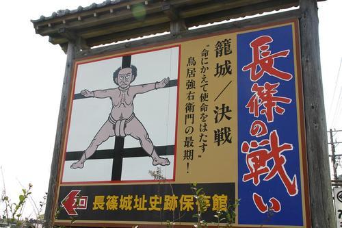 長篠城の救援 鳥居強右門の磔