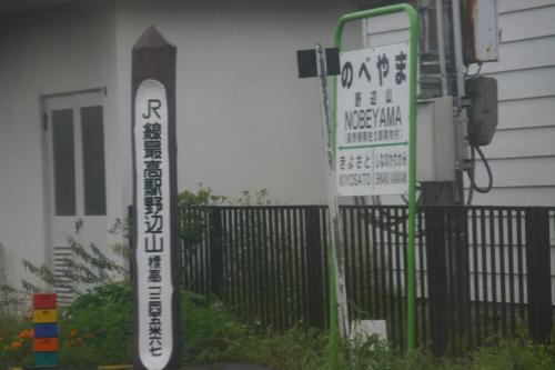 日本で一番高い駅